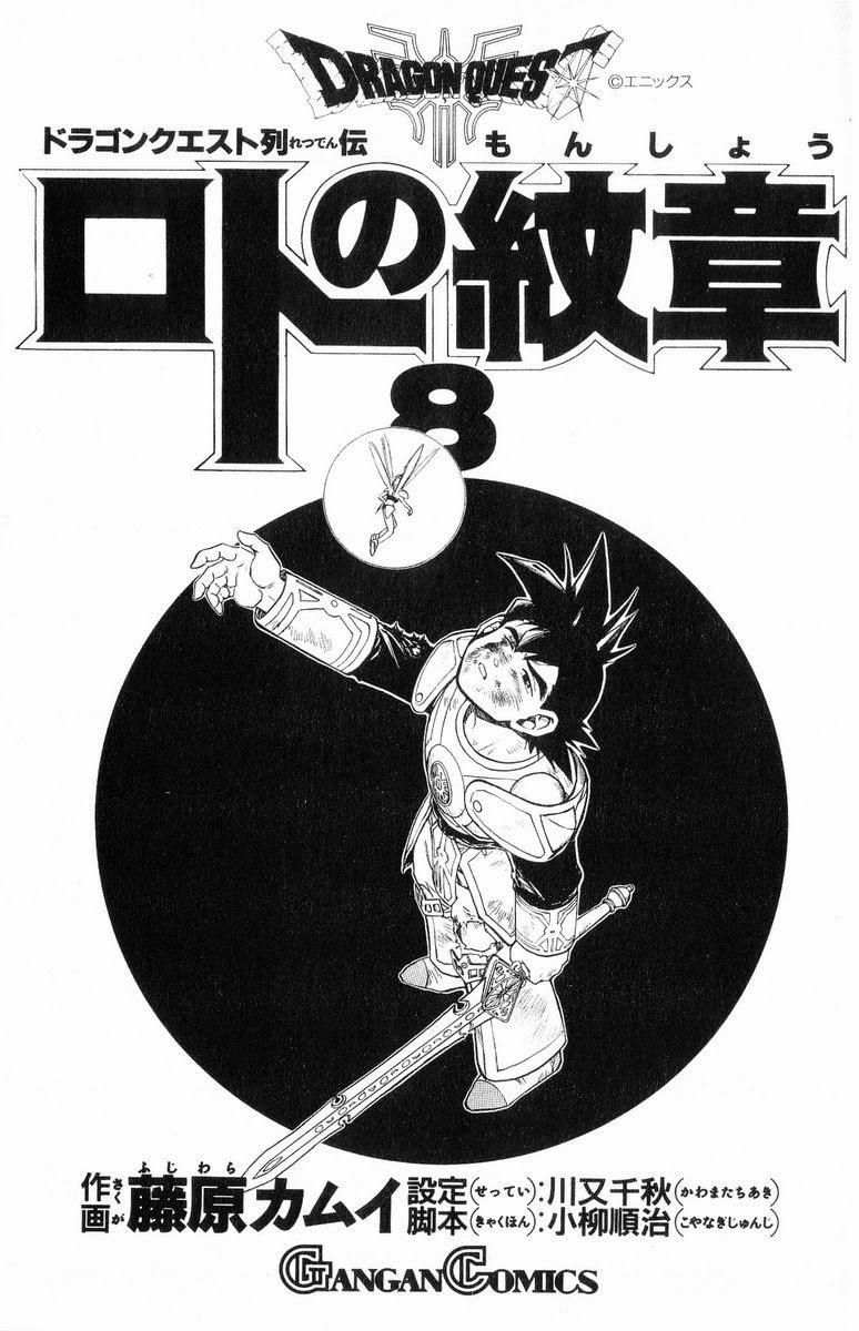 Dragon Quest: Emblem of Roto chapter 26 trang 3