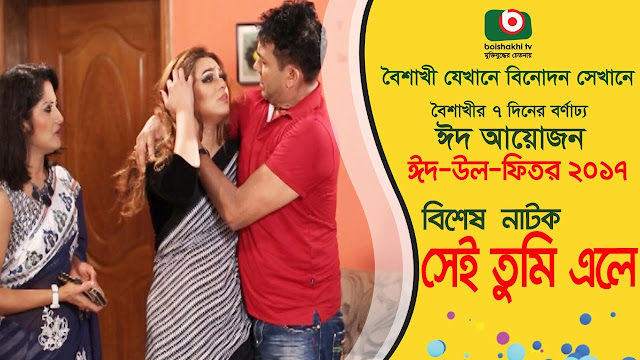 Sei Tumi Ele (2017) Bangla Eid Natok Ft. Himu Full HDRip 720p
