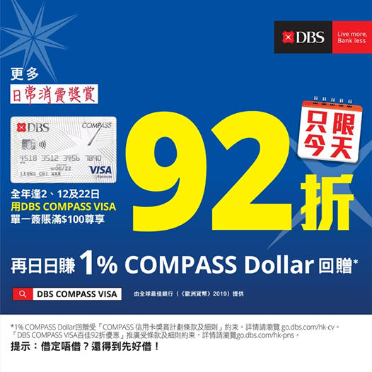 百佳: DBS COMPASS VISA 即享92折