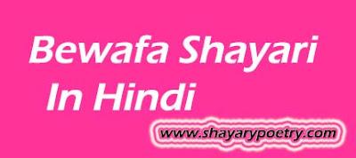 Hindi Shayari On Bewafa