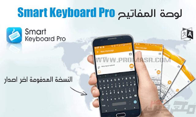 لوحة المفاتيح Smart Keyboard Pro النسخة المدفوعة اخر اصدار