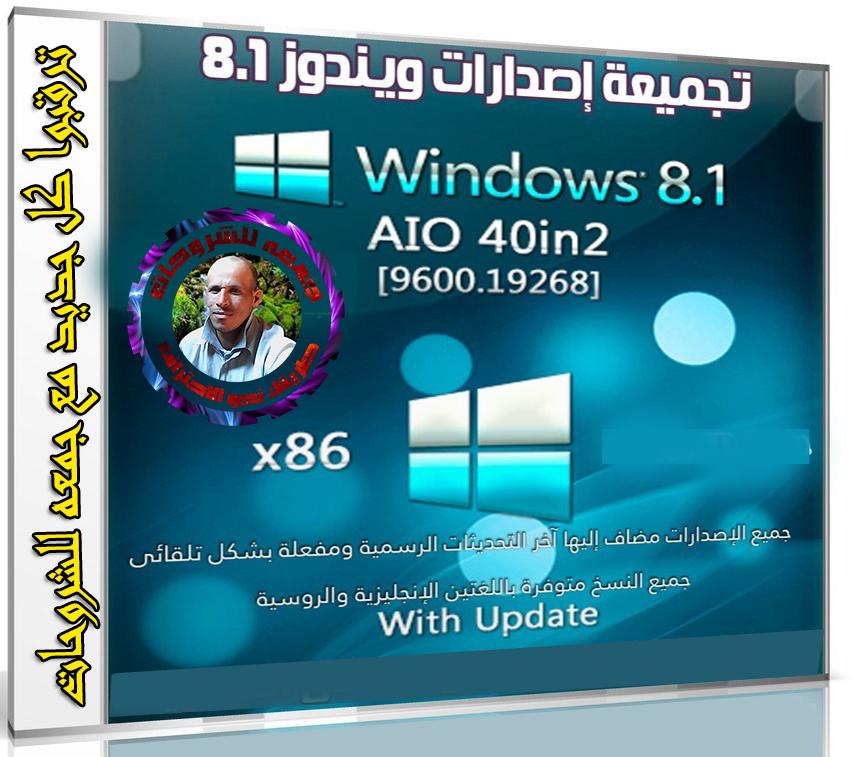 تحميل تجميعة إصدارات ويندوز 8.1 | Windows 8.1 X86 AIO 20in1 OEM | فبراير 2019