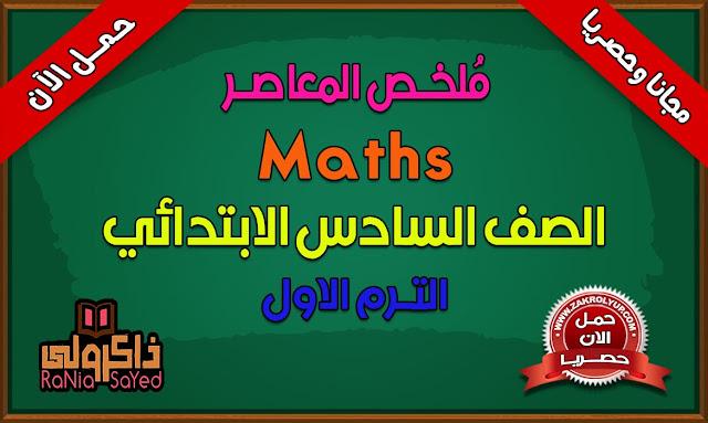 كتاب المعاصر Math للصف السادس الابتدائى الترم الاول (حصريا)