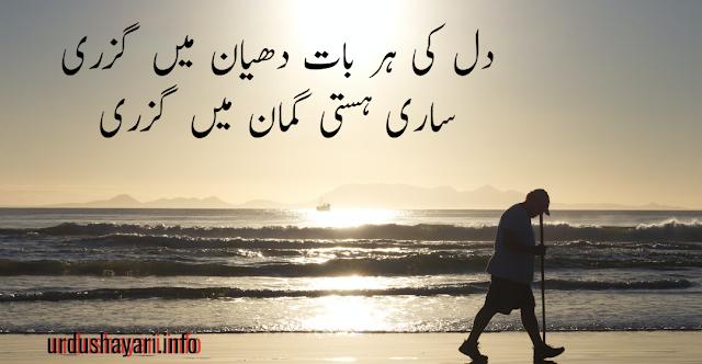 Dil ki har baat - best urdu shayari on heart with image and urdu font 2 line poetry