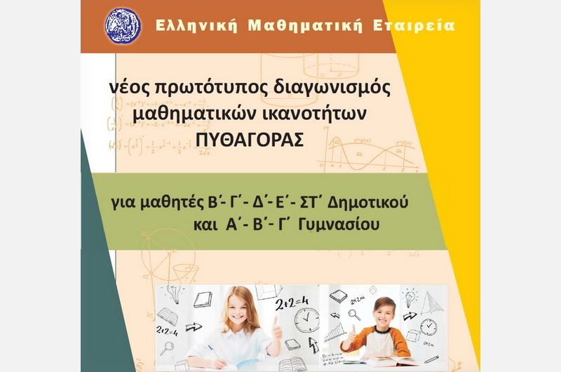 Ο Διαγωνισμός μαθηματικών ικανοτήτων ΠΥΘΑΓΟΡΑΣ 2021 και στον Έβρο