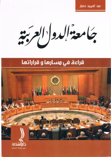 كتاب جامعة الدول العربية - قراءة في مسارها وقراراتها