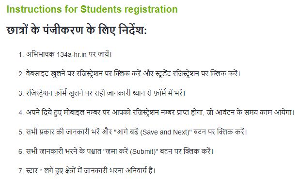 image : Instructions for 134A Student Registration @ Haryana-Education-News.com