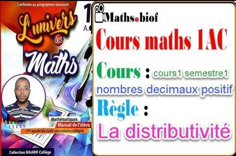Cours1 distributivité 1AC nombres decimaux positif دروس الرياضيات اولى اعدادي بالفرنسية