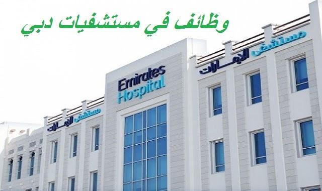 وظائف في مستشفيات دبي 2021 محدث باستمرار