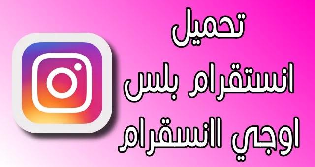 تحميل oginsta و instagram plus