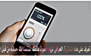 تعرف على هذا التطبيق الخرافي لزياده صوت هاتفك  ستتمنا انك حملته من قبل !!