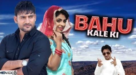Bahu Kale Ki Lyrics in Hindi, Gajender Phogat, Anu Kadyan, Ajay Hooda