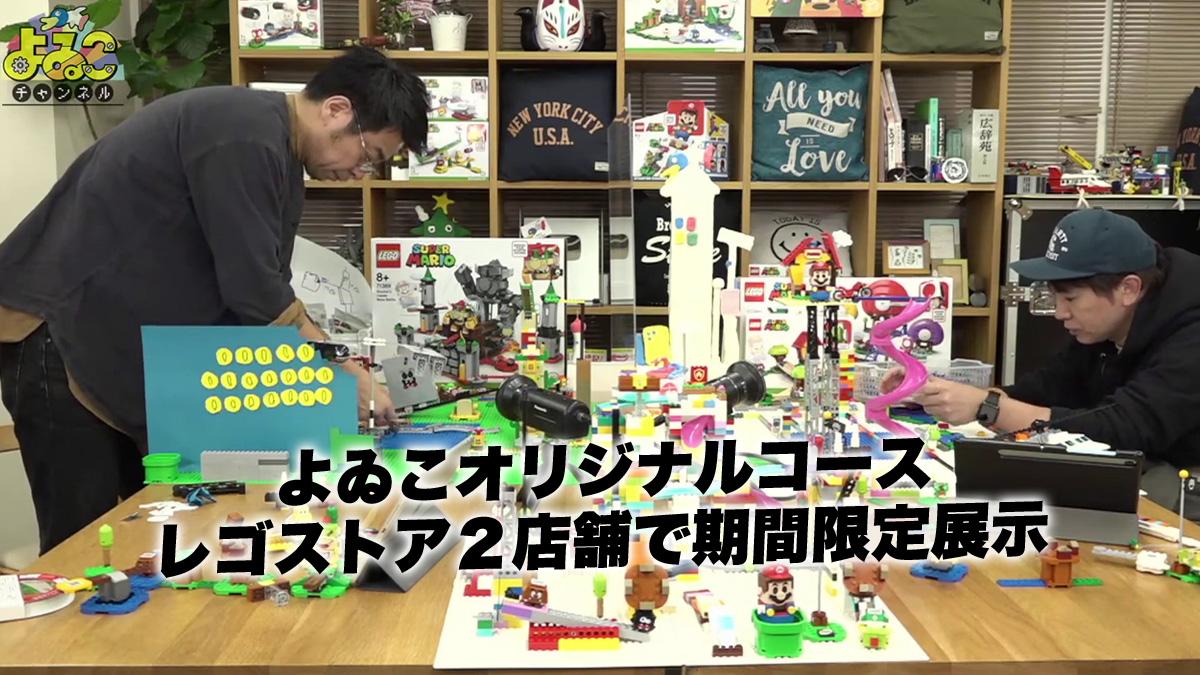 東京のレゴストアによゐこのレゴマリオコース期間限定展示!11/6(金)から(2020)