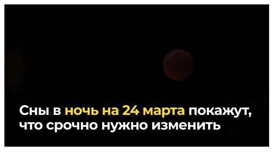 Сны в ночь на 24 марта покажут, что срочно нужно изменить