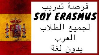 فرصة تدريب Soy Erasmus في اسبانيا بأوروبا 2021