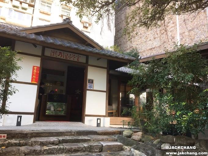 台北北投|瀧乃湯浴室-日式溫泉浴場,請提早前往。