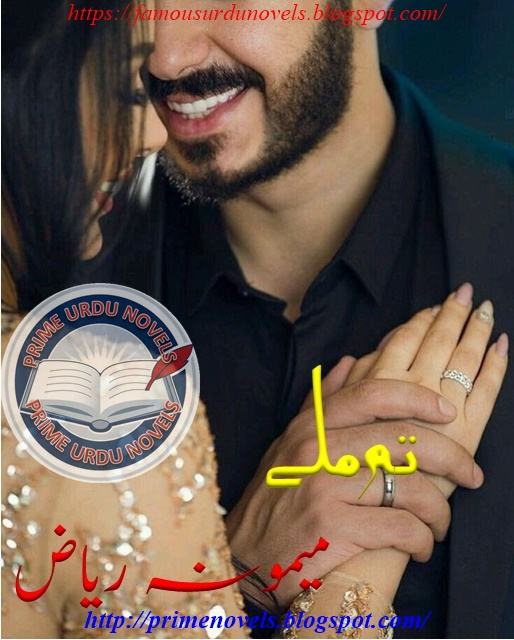 Tum milay novel online reading by Memoona Riaz Episode 1