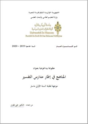 مطبوعة بيداغوجية بعنوان المناهج في إطار مدارس التفسير من إعداد د. علي لطرش PDF