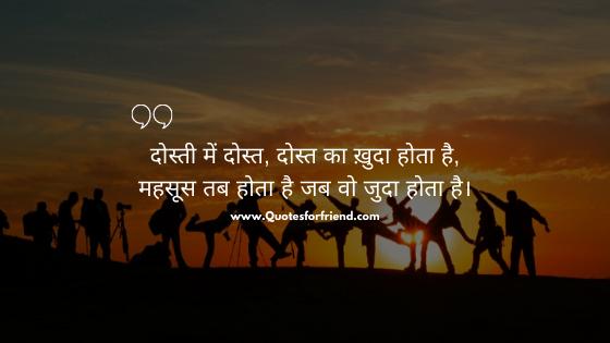 दोस्ती निभाने की शायरी 2020, dosti nibhane ki shayari, दोस्ती निभाने की शायरी 2 Line, दोस्ती की कीमत शायरी, शायरी दोस्ती की तारीफ, पुराने दोस्त पर शायरी, खास दोस्त के लिए शायरी,
