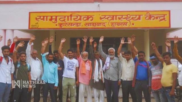 Sadabad News: कुरसंडा में लगातार बढ़ते बुखार व डेंगू पर ग्रामीणों का प्रदर्शन।