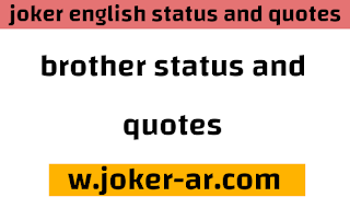 96 Brother Status, Wishes, Quotes & SMS in English 2021 - joker english