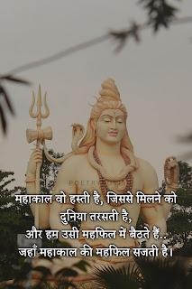 Best Maha Shivratri 2021 Status