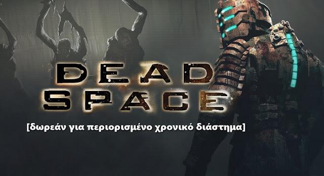 Δωρεάν το Dead Space από την Electronic Arts