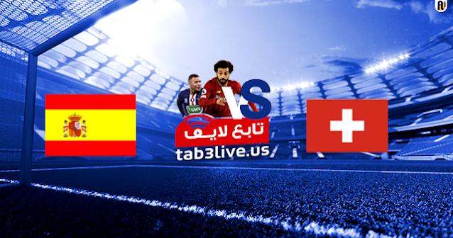 مشاهدة مباراة اسبانيا وسويسرا بث مباشر اليوم 2020/11/14 دوري الأمم الأوروبية