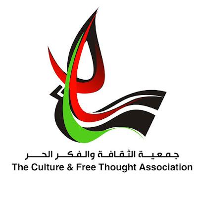 مطلوب أخصائية نفسية عدد 2 - جمعية الثقافة والفكر الحر
