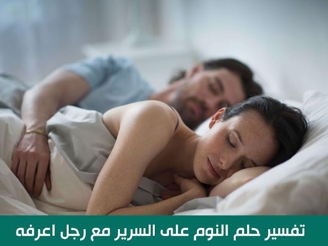 تفسير حلم النوم على السرير مع رجل اعرفه