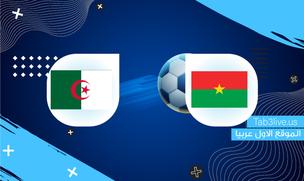 نتيجة مباراة الجزائر وبوركينا فاسو اليوم 2021/09/07 تصفيات كأس العالم 2022