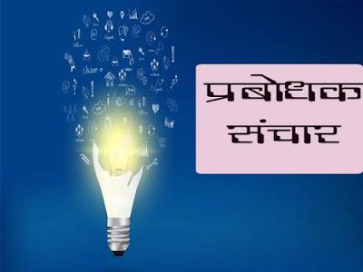 प्रबोधक संचार |Persuasive Communication |अनुनय, मनाना, राजी करना, समझाना-बुझाना धारणा