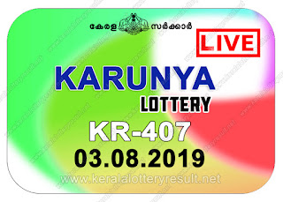 KeralaLotteryResult.net, kerala lottery kl result, yesterday lottery results, lotteries results, keralalotteries, kerala lottery, keralalotteryresult, kerala lottery result, kerala lottery result live, kerala lottery today, kerala lottery result today, kerala lottery results today, today kerala lottery result, Karunya lottery results, kerala lottery result today Karunya, Karunya lottery result, kerala lottery result Karunya today, kerala lottery Karunya today result, Karunya kerala lottery result, live Karunya lottery KR-407, kerala lottery result 03.08.2019 Karunya KR 407 03 August 2019 result, 03 08 2019, kerala lottery result 03-08-2019, Karunya lottery KR 407 results 03-08-2019, 03/08/2019 kerala lottery today result Karunya, 03/8/2019 Karunya lottery KR-407, Karunya 03.08.2019, 03.08.2019 lottery results, kerala lottery result August 03 2019, kerala lottery results 03th August 2019, 03.08.2019 week KR-407 lottery result, 3.8.2019 Karunya KR-407 Lottery Result, 03-08-2019 kerala lottery results, 03-08-2019 kerala state lottery result, 03-08-2019 KR-407, Kerala Karunya Lottery Result 3/8/2019