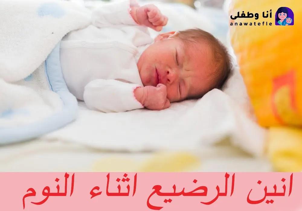 انين الرضيع اثناء النوم