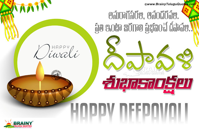 whats app deepavali greetings in telugu, telugu latest deepavali messages online quotes