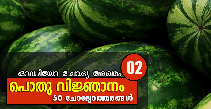 Kerala PSC | General Knowledge | 50 Questions - 02