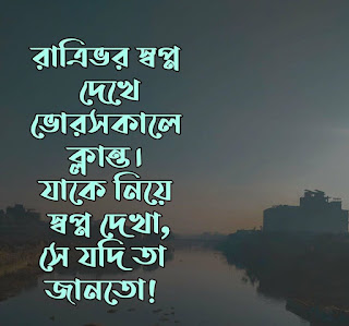 Bangla Emotional Pic - HD ইমোশনাল পিকচার ছবি ২০২০