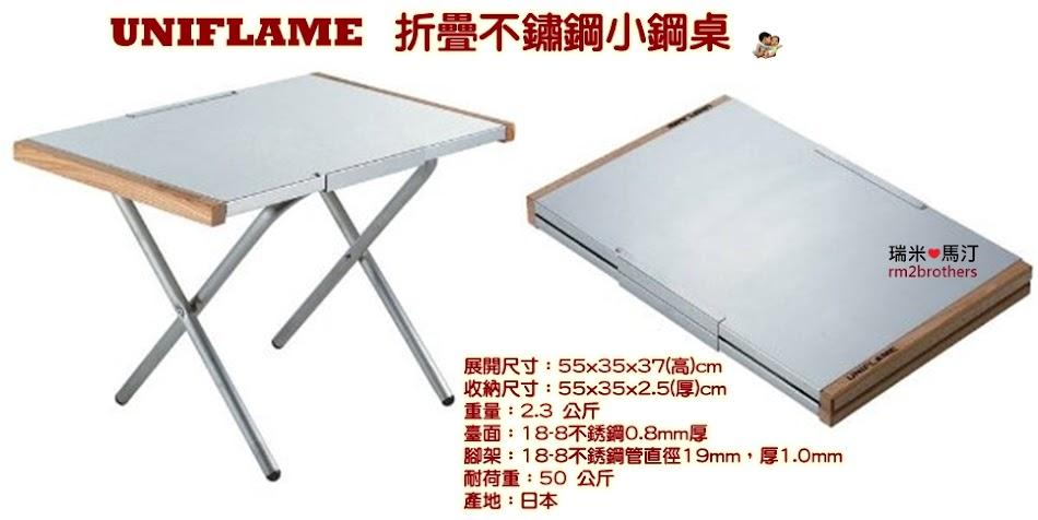 UNIFLAME 折疊不鏽鋼小鋼桌