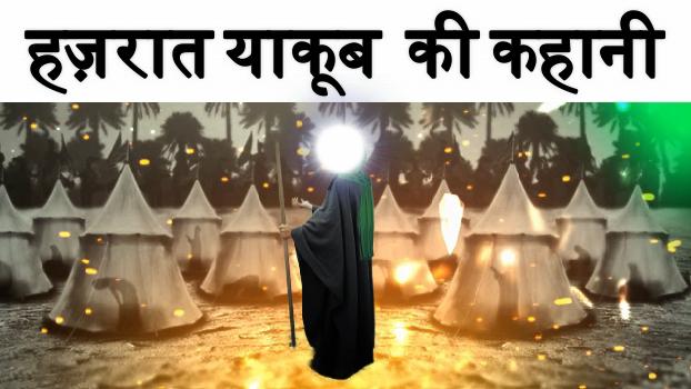 Paigambar Yakoob Ki Puri Kahani in Hindi