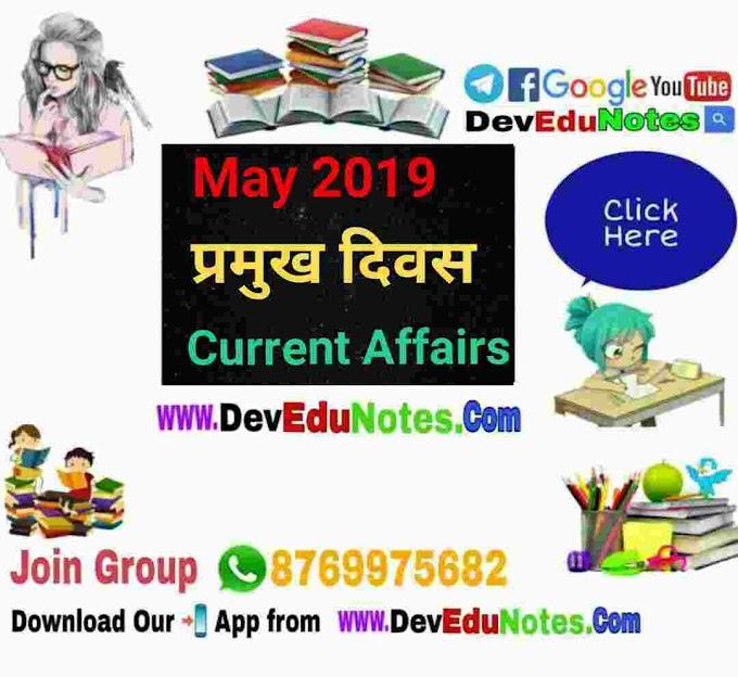 मई 2019 प्रमुख दिवस
