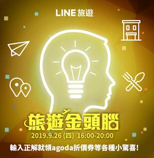 LINE旅遊金頭腦 答案/解答 9/26