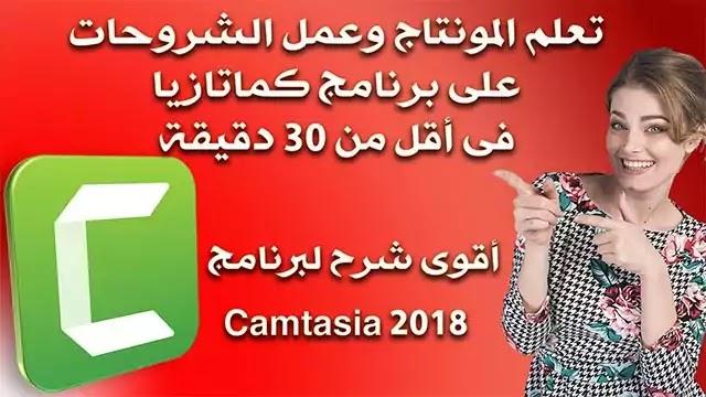 تعلم المونتاج ببرنامج كماتازيا camtasia studio 8 فى اقل من نصف ساعة