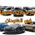 اسعار جمارك السيارات في السودان بسعر الدولار الجمركي الجديد 430  جنيه سوداني