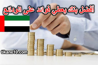 ماهو أفضل بنك يعطي فوائد على الودائع في الإمارات