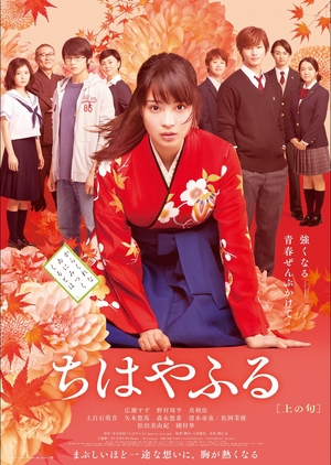 Chihayafuru Movie 1: Kami no Ku BD