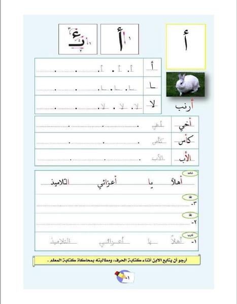 كراسة خط النسخ للاطفال , اوراق عمل لتحسين الخط للاطفال pdf تحسين الخط العربي للكبار, تعليم خط الرقعة للاطفال' pdf كراسة الخط العربي + الرقعة دورات تحسين الخط للاطفال ,خطه علاجية لتحسين الخط تعليم الخط للمبتدئين