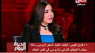 برنامج الحياة اليوم حلقة 20-12-2016 مع لبنى عسل