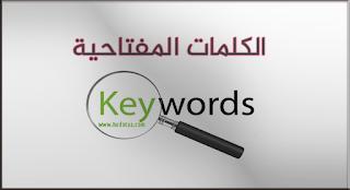 الكلمات المفتاحية في محركات البحث - ما هي اعلانات ppc cpc adwords