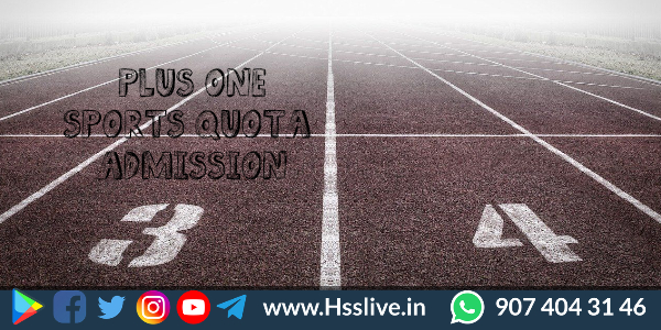Higher Secondary Plus one Sports Quota Admission: Application, Score Card, Rank list