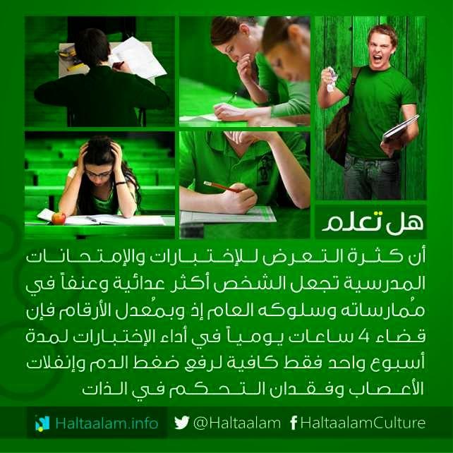 هل تعلم ؟ أضرار كثرة الامتحانات كل يوم صورة ثقافية